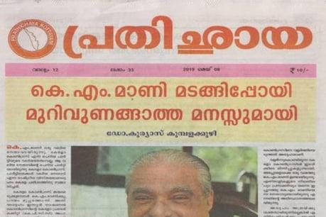 നേതാക്കളറിയാതെ കേരളാ കോണ്ഗ്രസ് എം മുഖപത്രത്തിൽ ഒരു ലേഖനം! 'കെ എം മാണിയെ  ചെന്നിത്തലയും പി ജെ ജോസഫും  ചതിച്ചു'