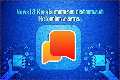 Loksabha Election 2019: News18 Kerala തത്സമയ വാർത്തകൾ Heloയിൽ കാണാം