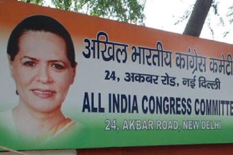 Ayodhya verdict | കോടതി വിധിയെ മാനിക്കുന്നെന്ന് കോൺഗ്രസ്
