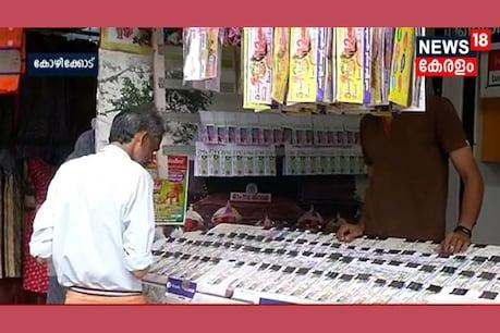 Kerala Lottery Results Announced, Nirmal Lottery NR 203 | നിർമൽ ലോട്ടറി ഫലം പ്രഖ്യാപിച്ചു; ഒന്നാം സമ്മാനം 70 ലക്ഷം രൂപ