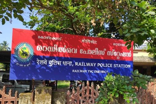 kozhikode rly police