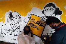 കോവിഡ് പ്രതിരോധത്തില് മറ്റൊരു കേരള മോഡൽ; കാര്ട്ടൂണ് മതിലുമായി കലാകാരന്മാർ