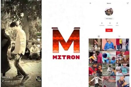 Mitron App Returns ഗൂഗിള് പ്ലേ സ്റ്റോറില് നിന്ന് നീക്കം ചെയ്ത മിത്രോണ് ആപ്പ് തിരിച്ചെത്തി