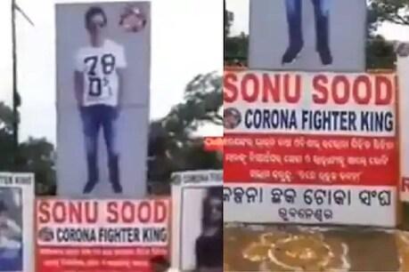 Sonu Sood | 'കൊറോണ പോരാളി' സോനു സൂദ് ഈ നാട്ടുകാർക്ക് ആരാധനാ മൂർത്തി