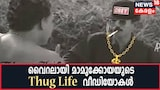 അഭിനയിച്ച സീനുകള് 'Thug Life' സീനുകളായി പ്രചരിക്കുന്നതിന്റെ സന്തോഷം പങ്കുവച്ച് മാമുക്കോയ