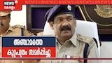 Koodathayi Case: അഞ്ചാമത്തെ കുറ്റപത്രം സമർപ്പിച്ചു; ടോം തോമസിന്റെ മരണത്തിലാണ് കുറ്റപത്രം