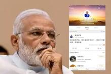 PM Modi Weibo Account| ചൈനീസ് ആപ്പ് അക്കൗണ്ട്  പ്രധാനമന്ത്രി ഒഴിവാക്കിയോ?