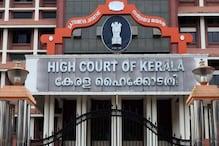 Kerala Gold Smuggling | സ്വർണക്കടത്ത് ഉള്പ്പടെയുള്ള വിഷയങ്ങളില് മുഖ്യമന്ത്രിക്കെതിരെ അന്വേഷണം വേണമെന്ന ഹര്ജിഹൈക്കോടതി തള്ളി