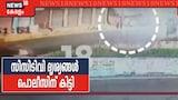 കളിയിക്കാവിള കൊലക്കേസില് പ്രതികളുടെ കൂടുതല് CCTV ദൃശ്യങ്ങള് പുറത്ത്