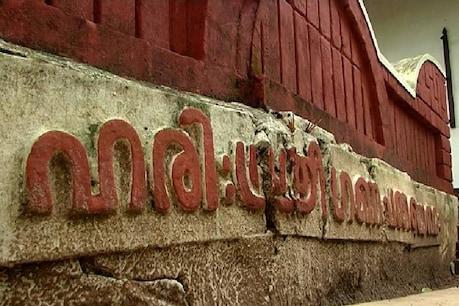 Ramayana Masam 2020 | എഴുത്തച്ഛന്റെ ശേഷിപ്പുകൾ ധന്യമാക്കുന്ന തിരൂർ തുഞ്ചൻ പറമ്പ്; ഭാഷാപിതാവിന്റെ മണ്ണ്