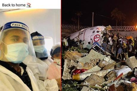 Karipur Air India Express Crash | 'ബാക്ക് ടു ഹോം'; വീട്ടിലേക്കുള്ള യാത്ര അന്ത്യയാത്രയായി; നൊമ്പരമായി ഷറഫുവിന്റെ സെൽഫി