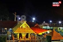 Sabarimala| തുലാമാസ പൂജകൾക്ക് ശബരിമല നട 16ന് തുറക്കും; ദർശനത്തിനെത്തുന്നവർ ശ്രദ്ധിക്കേണ്ടത്