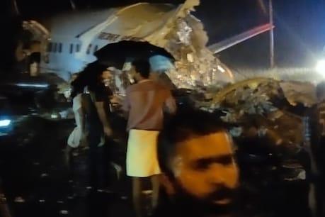 Karipur Air India Express Crash | മഴ കാഴ്ച മറച്ചു; കരിപ്പൂരിൽ എത്തിയ എയർ ഇന്ത്യ വിമാനം പതിച്ചത് 35 അടി താഴ്ചയിലേക്ക്