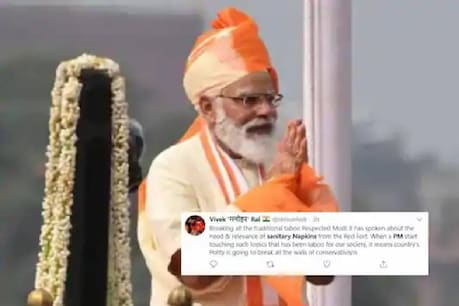 Independence Day Modi  സ്വാതന്ത്ര്യദിന പ്രസംഗത്തിൽ സാനിറ്ററി നാപ്കിനെ പരാമർശിച്ചു; പ്രധാനമന്ത്രിക്ക് കൈയടിച്ച് സോഷ്യൽ മീഡിയ