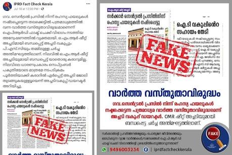 Fake and Fact| സർക്കാരിനെതിരായ വാർത്ത 'ഫേക്ക്' എന്ന് മുദ്ര; വിവാദമായപ്പോൾ പോസ്റ്റ് പിൻവലിച്ച് പിആർഡിയുടെ 'മാതൃക'