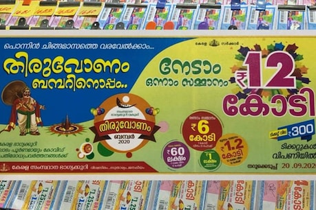 Kerala Lottery Result: Thiruvonam Bumper 2020 Result BR-75 | കോവിഡ് കാലത്ത് 12 കോടി അടിക്കുന്ന ഭാഗ്യവാൻ ആരാകും? 42 ലക്ഷം ടിക്കറ്റ് വിറ്റ നറുക്കെടുപ്പ്