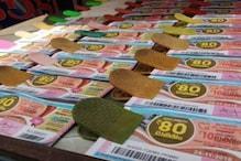 Kerala Lottery Result Nirmal NR-200 Result   നിർമൽ ലോട്ടറി ഫലം പ്രഖ്യാപിച്ചു; ഒന്നാം സമ്മാനം 70 ലക്ഷം രൂപ