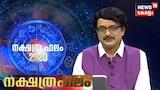 ഇന്നത്തെ നക്ഷത്രഫലം | Nakshatra Phalam- Astrology Show | 10th March 2020