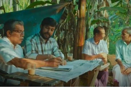 Halal Love Story | ഹലാൽ ലവ് സ്റ്റോറിയിലെ 'ബിസ്മില്ലാ' ഗാനം പുറത്തിറങ്ങി