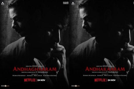 Andhaghaaram On Netflix| ആറ്റ്ലിയുടെ അന്ധകാരം നെറ്റ്ഫ്ലിക്സിൽ; റിലീസ് നവംബർ 24 ന്