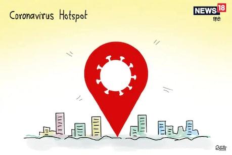 Hot spots in Kerala | സംസ്ഥാനത്ത് നാല്ഹോട്ട് സ്പോട്ടുകൾ കൂടി; ആകെ 556