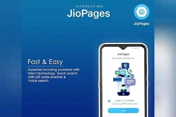 JioPages Web Browser| ഇന്ത്യൻ നിർമിത വെബ് ബ്രൗസറുമായി ജിയോ; JioPagesൽ വ്യക്തി വിവരങ്ങൾ സുരക്ഷിതം