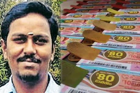 Kerala Lottery Result Karunya KR-467 Result| കടംകയറി വീടുവിറ്റു; താമസം വാടക വീട്ടിൽ; ഒടുവിൽ ഭാഗ്യം തേടിയെത്തി
