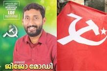 Local Body Election 2020   മോഡിക്ക് ചിഹ്നം അരിവാൾ ചുറ്റിക നക്ഷത്രം; മത്സരം ഇങ്ങ് പത്തനംതിട്ടയിൽ