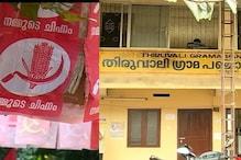 Local Body Elections 2020 | 'സീറ്റ് വിഭജനത്തിൽ വല്യേട്ടൻ മനോഭാവം': മലപ്പുറം തിരുവാലി പഞ്ചായത്തിൽ  സിപിഎമ്മിനെതിരെ UDFനൊപ്പം സിപിഐ