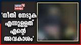 Video | UDF കാലത്ത് കൊടുത്ത പരാതി ചവറ്റുകൊട്ടയിൽ എറിഞ്ഞെന്ന് സോളാർ കേസിലെ പരാതിക്കാരി