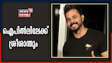 Sreesanth | IPL താര ലേലത്തിന് ഇത്തവണ ശ്രീശാന്തും