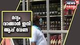 Video | ബിവറേജസിൽ മദ്യവിതരണത്തിന് ഇനി മുതൽ മൊബൈൽ ആപ്പ് ആവശ്യമില്ല