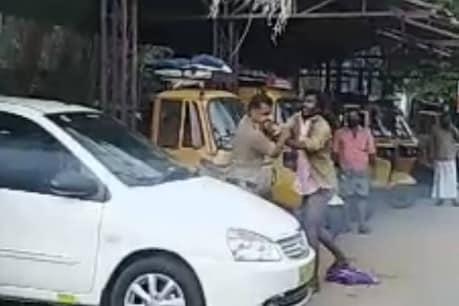 Video | പൊലീസുകാരന് പൊതുനിരത്തിൽ ഓട്ടോ ഡ്രൈവറുടെ ക്രൂര മർദ്ദനം; പ്രതിയെ പിടികൂടിയത് നാട്ടുകാരുടെ സഹായത്തോടെ