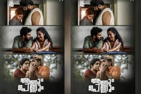 Malayalam News - ആഷിഖ് അബു, ജയ് കെ., വേണു എന്നിവർ സംവിധാനം; രാജീവ് രവി  അവതരിപ്പിക്കുന്ന 'ആണും പെണ്ണും' പോസ്റ്റർ ഇതാ | Poster of anthology movie  Aanum Pennum released ...