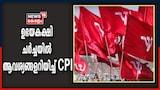 Video | സീറ്റ് വിഭജനത്തിൽ നീക്കുപോക്കുകളാകാം; ഉഭയകക്ഷി ചർച്ചയിൽ ആവശ്യങ്ങളറിയിച്ച് CPI