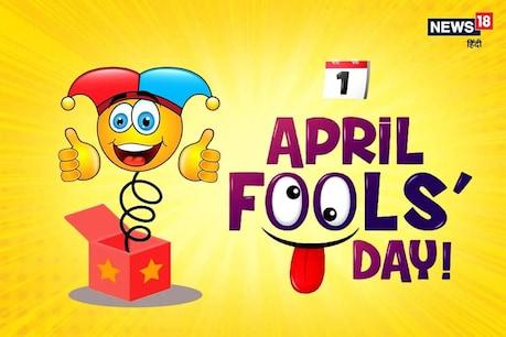 April Fools' Day 2021: ലോക വിഡ്ഢി ദിനത്തിന്റെ ചരിത്രവും സവിശേഷതകളും അറിയാം