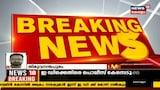 VIDEO | KIIFBയിലെ വനിതാ ഉദ്യോഗസ്ഥയെ അപമാനിച്ചു; EDക്കെതിരെ പൊലീസ് കേസെടുക്കും