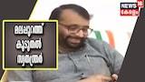 Video | മലപ്പുറത്ത് കൂടുതൽ സ്വതന്ത്ര സ്ഥാനാർത്ഥികളെ നിർത്താൻ CPM തീരുമാനം