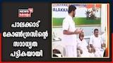 VIDEO | പാലക്കാട് കോൺഗ്രസിന്റെ സാധ്യത പട്ടികയായി