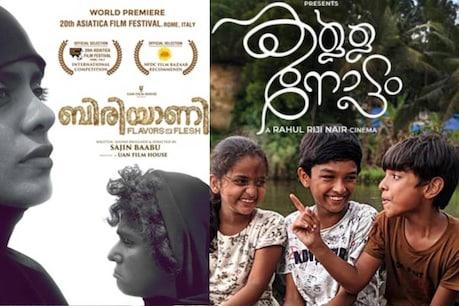 67th National Film Awards| മലയാളത്തിന് 11 പുരസ്കാരങ്ങൾ; മരയ്ക്കാറിന് മൂന്നെണ്ണം