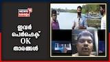 Video| 'പെർഫെക്ട് ഓ കെ' താരങ്ങളായി നൈസിലും അശ്വിനും; വൈറൽ വീഡിയോ പിറന്ന വഴി ഇങ്ങനെ