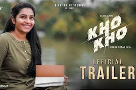 Kho Kho trailer | വീണ്ടും സ്പോർട്സ് പ്രമേയ ചിത്രവുമായി രജിഷ; 'ഖോ ഖോ' ട്രെയ്ലർ പുറത്തിറങ്ങി