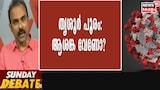 Video | കോവിഡ് : തൃശൂർ പൂരം നടത്തിപ്പിൽ ആശങ്ക വേണോ? ഡോ. സുൽഫി മറുപടി പറയുന്നു