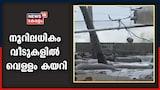 Video| കടൽക്ഷോഭം രൂക്ഷം : തൃശൂർ ചാവക്കാട് നൂറിലധികം വീടുകളിൽ വെള്ളം കയറി