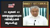 Video | 'കോവിഷീൽഡ് വാക്സിൻ  12 ആഴ്ച കഴിഞ്ഞാൽ മാത്രമേ ലഭ്യമാകുകയുള്ളു': മുഖ്യമന്ത്രി