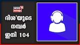 VIDEO   കോവിഡ് ഹെൽപ് ലൈൻ സേവനങ്ങൾ ലഭിക്കുന്ന ദിശയുടെ ടോൾഫ്രീ നമ്പർ 104 ആക്കി