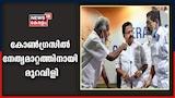 VIDEO | തോൽവിക്ക് പിന്നാലെ കോൺഗ്രസിൽ നേതൃമാറ്റം ആവശ്യപ്പെട്ട് AV ഗോപിനാഥ്