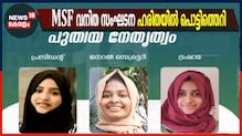VIDEO | MSF വനിത വിഭാഗം ഹരിതയുടെ മലപ്പുറം ജില്ലാ കമ്മിറ്റിയെ ചൊല്ലി സംഘടനയിൽ പൊട്ടിത്തെറി