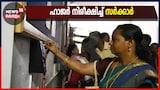 Video| സെക്രട്ടേറിയറ്റ് ജീവനക്കാരുടെ ഹാജർനില പരിശോധിക്കാൻ സർക്കാർ നിർദേശം