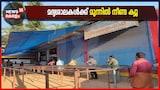 Kerala Unlock 2021 | ആദ്യദിനത്തിൽ തന്നെ സജീവമായി നിരത്തുകൾ